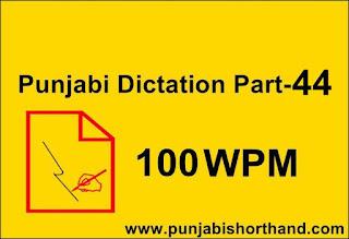 Punjabi Shorthand Dictation 100 WPM Part 44