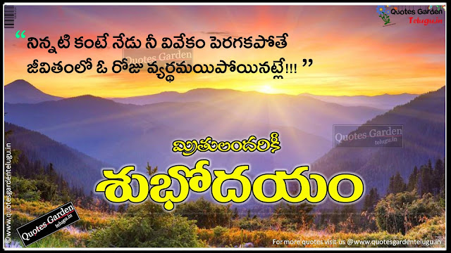 Best Telugu Good morning Quotes 1316
