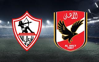 اون لاين مشاهدة مباراة الاهلي و الزمالك 20-9-2019 بث مباشر في السوبر المصري اليوم بدون تقطيع