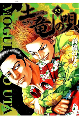 [Manga] 土竜の唄 第01-52巻 [Mogura no Uta Vol 01-52] Raw Download