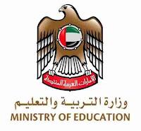 كتب مناهج وزارة التربية والتعليم الامارات Pdf 2020