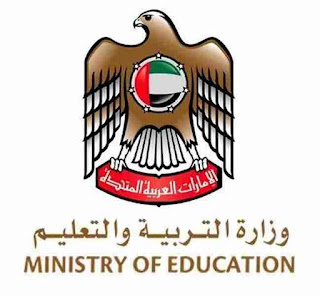 كتب مناهج وزارة التربية والتعليم الامارات pdf طبعة 2018
