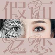 Kiki Hu (Hu Ling 胡灵) - Jia Mian Zhi Lian (假面之恋)