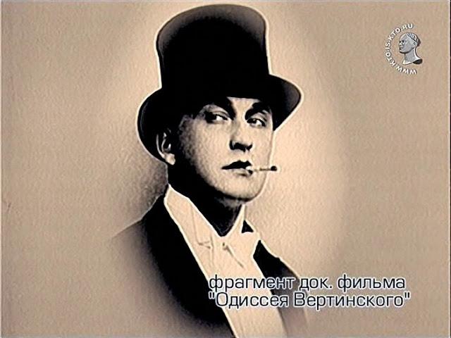 «Почему вы не женитесь на русской?» Александр Вертинский.