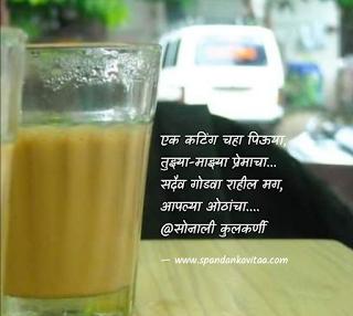 प्रेमाचा चहा...