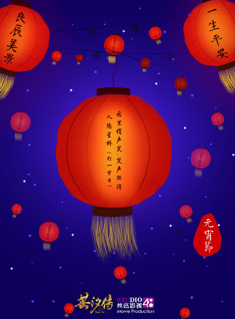 Lantern Festival 2018 Legend of Yun Xi