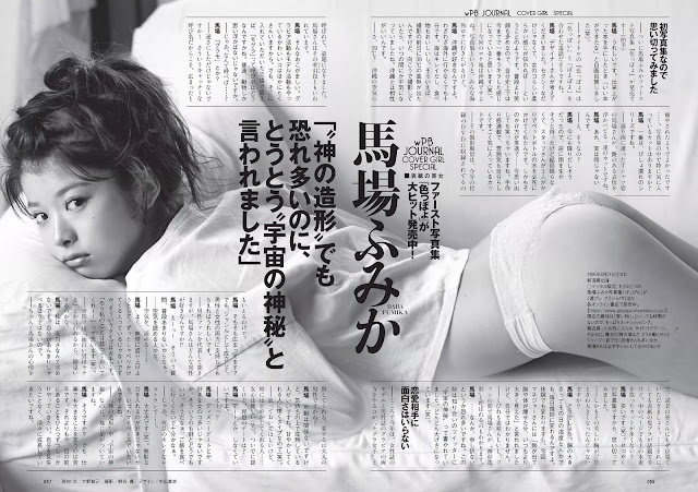 馬場ふみか Fumika Baba eve Weekly Playboy No 51 2016 Pictures