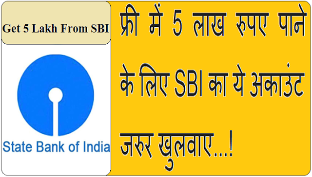 Get 5 Lakh From SBI