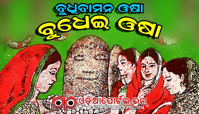 "Download Pooja Book or Bahi Katha (Story Book) of Budhibaman Osha/Budhei Osha (ବୁଧେଇ ଓଷା). *Budhibaman Osha* (Budhei Osha) Odia Bahi Gita - Free Download eBook PDF,  ""Budhei Osha"" also known as Budhei-Sudhei Osha or Budhi Baman Osha observed on Wednesdays in the month of Bhadrab and goddess Bimala or Tarini is worshipped with the establishment of the idol of Buddhi Baman in a Sila (Curry Stone, which is used for pressing/grinding of Masalas for Curry)."