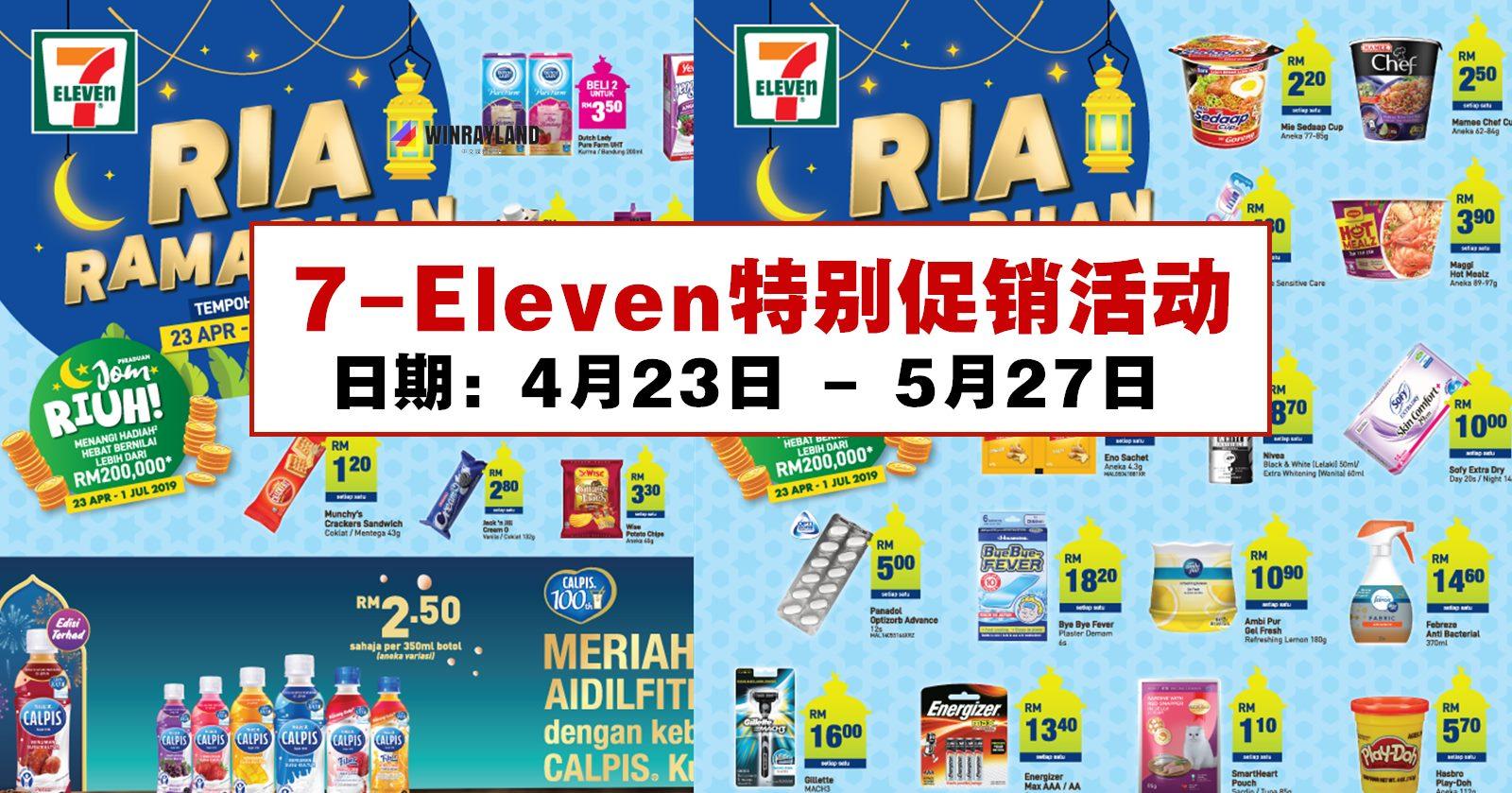 7-Eleven特别促销活动