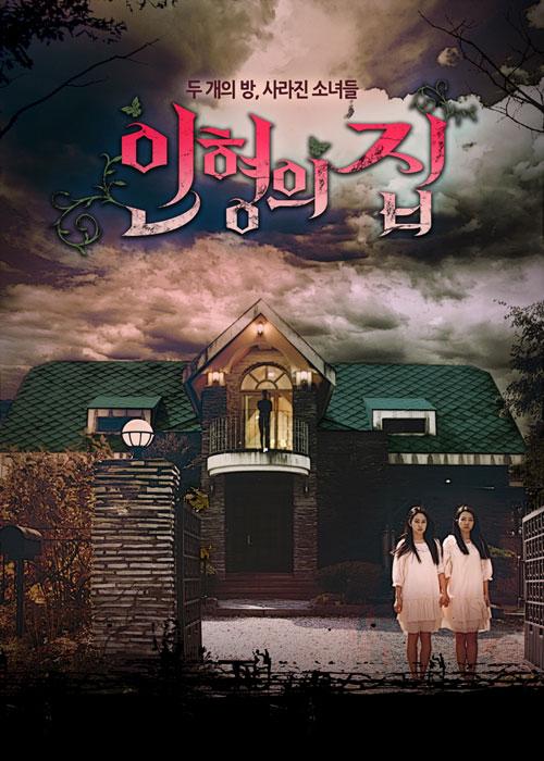 Doll House (2014)