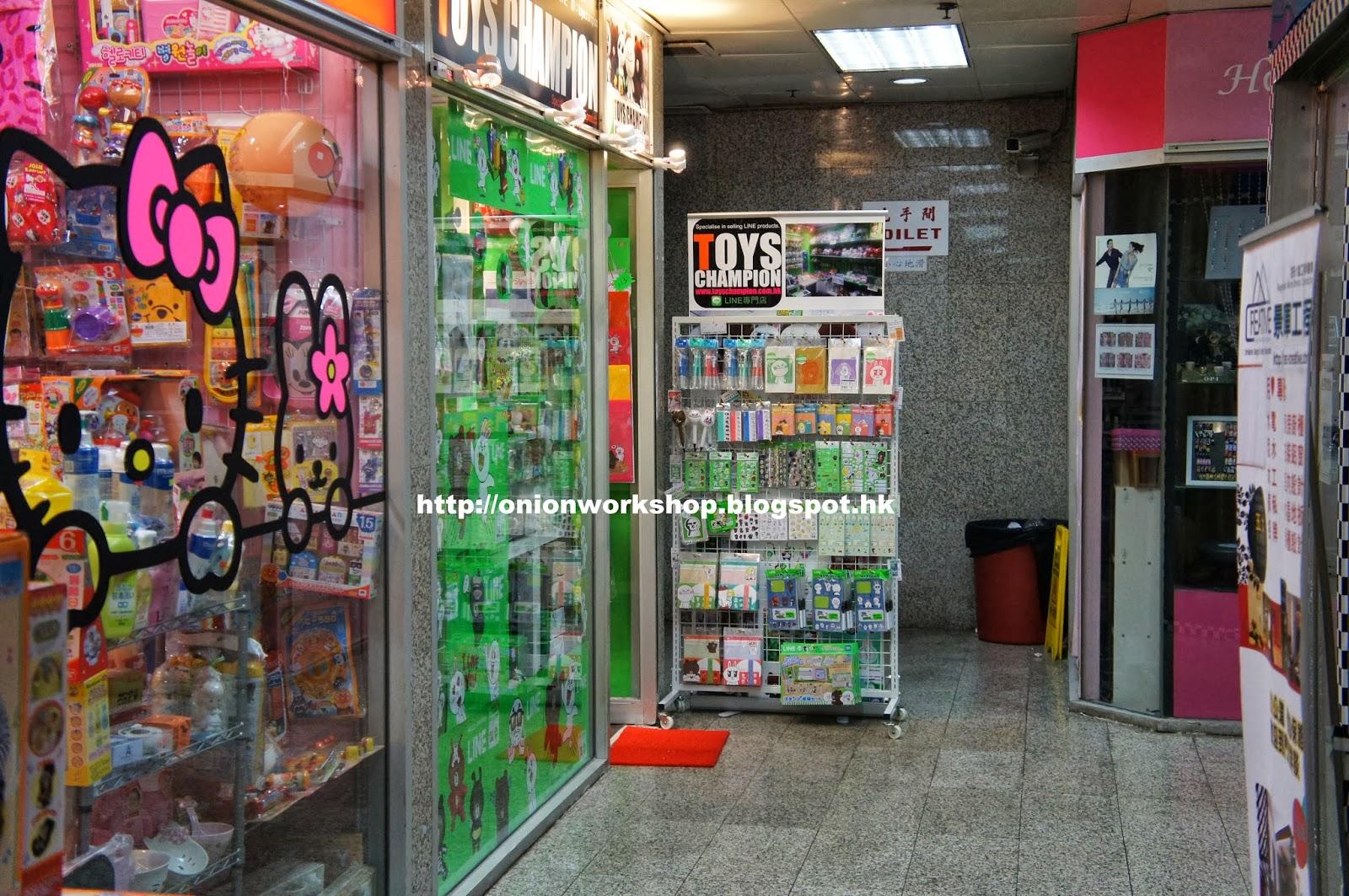 洋蔥頭的玩具店遊記: [已結業] 新界區 荃灣 Toys Champion