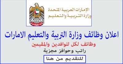 وزارة التربية والتعليم بالامارات
