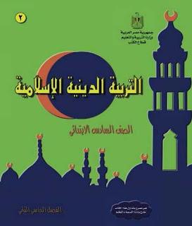 تحميل كتاب الدين الاسلامى للصف السادس الابتدائى 2017 الترم الثانى
