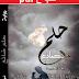 تحميل رواية حلم ضائع pdf أمجد أبو زويدة