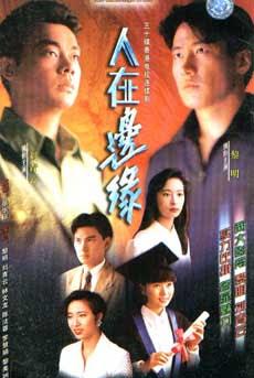 Xem Phim Người Nơi Biên Giới 1990