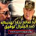"""عاجل .. قايد صالح ينفذ تهديداته ضد الجنرال """"توفيق"""""""