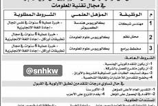 توظيف حكومي في مطاحن الدقيق والمخابر الكويتية