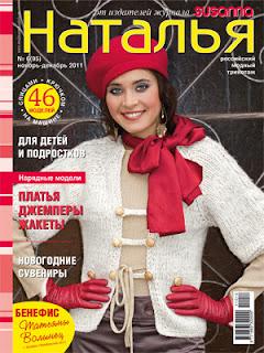 http://www.vyazemsami.ru// Наталья №6 2011