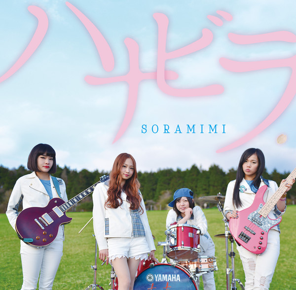 [Album] SORAMIMI – ハラビラ (2016.02.01/MP3/RAR)