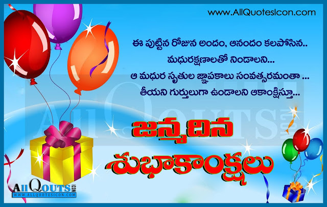 Islamic Quotes In Tamil Wallpapers Birthday Blessings And Wishes In Telugu Hd Wallpapers Best