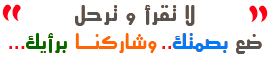 la-ta9ra2-wa-tar7al-da3-basmatak-wa-charikna-bira2yik%2B-%2Bafkarpro.blogspot.com