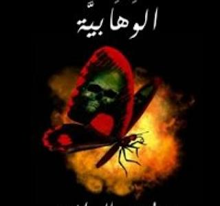 Akidah Takfiri Wahabi Salafi bukan Madzhab Hanbali (5)