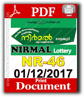 keralalotteries, kerala lottery, keralalotteryresult, kerala lottery result, kerala lottery result live, kerala lottery results, kerala lottery today, kerala lottery result today, kerala lottery results today, today kerala lottery result, kerala lottery result 01.12.2017nirmal lottery nr 46, nirmal lottery, nirmal lottery today result, nirmal lottery result yesterday, nirmal lottery nr46, nirmal lottery 01.12.2017, 01-12-2017 kerala result