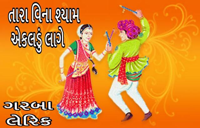 Gujarati Songs Lyrics - Gujarati Songs Lyrics in English Language - Gujarati Songs Lyrics in Gujarati Language - Gujarati Songs with English Translation - Melodious Gujarati Raas Garba Collection - Gujarati Geeto - Gujarati Geet Lyrics - Gujarati Navratri Songs Lyrics Online - lyrics of Gujarati Garba Songs - Gujarati Garba Songs Lyrics - Garba Lyrics – Ras Garba Lyrics - New Ras Garba Lyrics - Dandiya Songs Lyrics - Tara Vina Shyam Mane Lyrics shared at Songs Lyrics