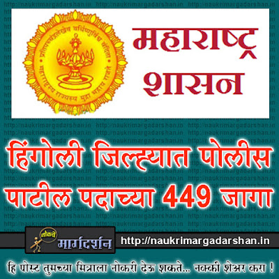 Hingoli, police patil vacancy, nmk