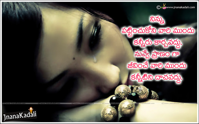 Telugu love messages quotes, Heart touching telugu love quotes, beautiful love messages in telugu, inspiring motivational love messages in telugu, sad alone love quotes in telugu,Latest Telugu good night quotations with love messages,Telugu love messages quotes, Heart touching telugu love quotes, beautiful love messages in telugu, inspiring motivational love messages in telugu, sad alone love quotes in telugu, Best Telugu love quotations, Latest telugu love quotes,