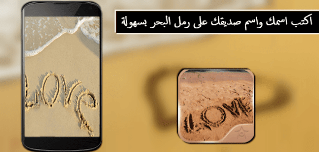 الكتابة على الرمل عبر برنامج اكتب اسمك على الرمل apk للاندرويد 2017