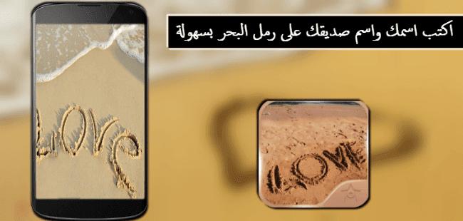 الكتابة على الرمل عبر برنامج اكتب اسمك على الرمل apk للاندرويد 2018