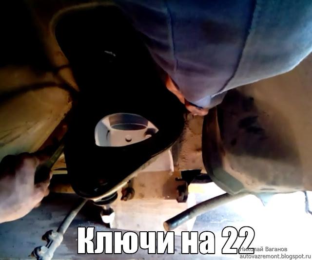 https://autovazremont.blogspot.com/2017/09/sborka-peredney-podveski-vaz-2107.html
