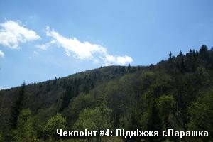 Підніжжя г.Парашка