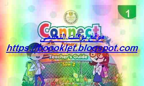 دليل المعلم منهج  connect  اولى ابتدائي ترم ثاني 2019