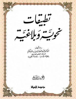 تحميل كتاب تطبيقات نحوية وبلاغية pdf عبد العال سالم مكرم