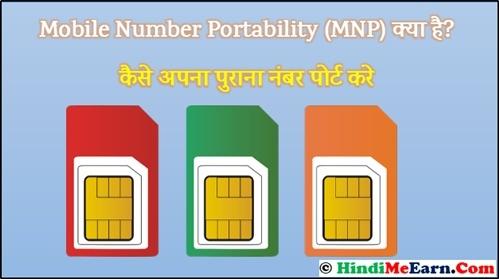 Mobile Number Portability (MNP) Kya Hai