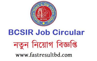 BCSIR Job Circular 2018