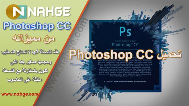 تحميل برنامج فوتوشوب 2014 cc كامل مجانا برابط مباشر
