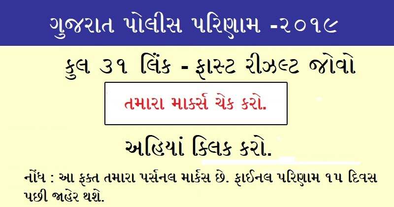 Gujarat%2BPolice Online Bsf Form Date on love you, head constable, titles for, clip art, ibogun campus oou,