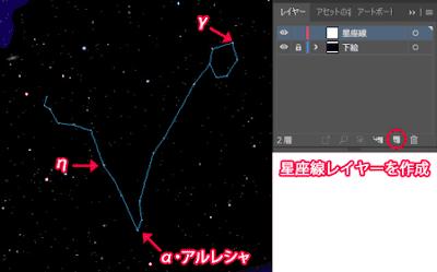 うお座星座線の描き方1