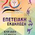 Επετειακή εκδήλωση 20 χρόνων του Ομίλου Αντισφαίρισης Λαυρίου