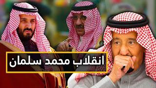 بعد انقلاب محمد بن سلمان السعودية تعلن انشاء امن الدولة لتنظيف وزارة الداخلية من اتباع بن نايف !