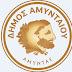 Προγραμματική Σύμβαση Δήμου Αμυνταίου με την ΑΝΚΟ για την επέκταση της Τηλεθέρμανσης σε άλλους οικισμούς χρηματοδότηση από τον Τοπικό Πόρο Ανάπτυξης