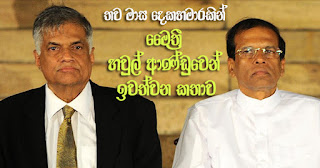 Rumour that Maithri is to leave coalition government on September 2nd