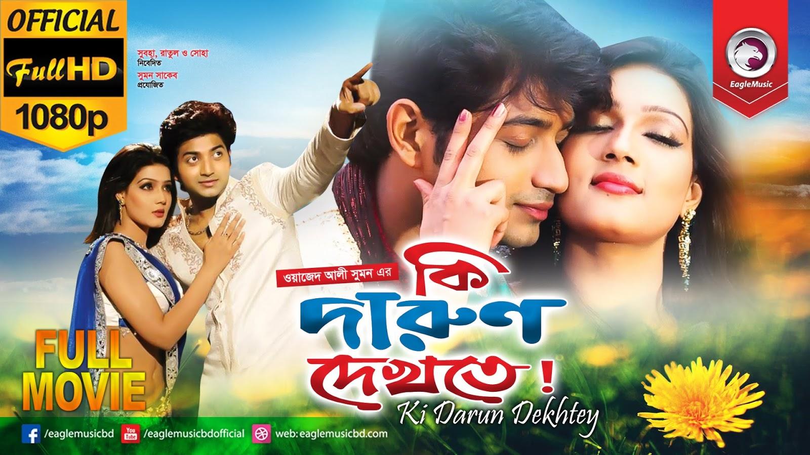 Ki Darun Dekhte Full Movie HD | কি দারুণ দেখতে