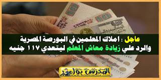 املاك المعلمين في البورصة المصرية والرد علي زيادة معاش المعلم ليتعدي 117 جنيه