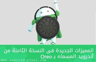 اهم مميزات نضام اندرويد اوريو 8.0 الجديد ، مميزات اوريو، مميزات منضام اندرويد اوريو، شكل اندرويد اوريو، android oreo، oreo، تحديث اندرويد اوريو، اندرويد 8، اندرويد ثمانية، روم اندرويد اوريو، مميزات اندرويد اوريو، خصائص اندرويد اوريو
