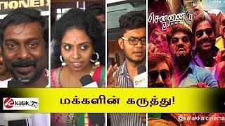 Chennai 600028 II: Second Innings Movie Public Opinion